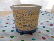 久保田のアイス