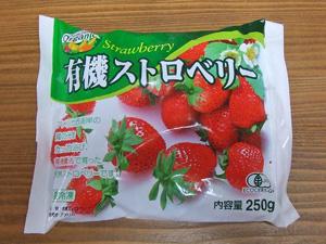 有機いちご(冷凍)