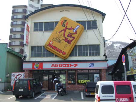 0330hasegawa.jpg