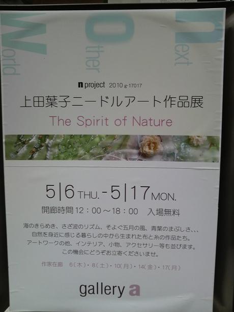 上田葉子作品展