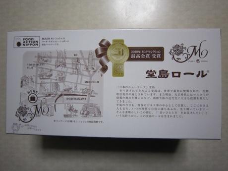 堂島ローーール
