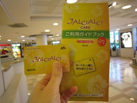 JALOALOカード