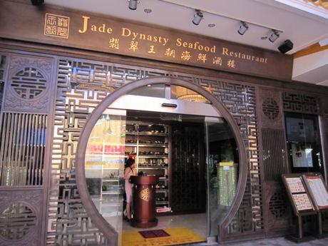 Jade Dynasty Seafoodで飲茶