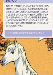 まぁ馬だし・・