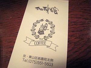 coffeekan_0425_3.jpg