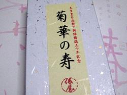 gosyo_0428_9.jpg