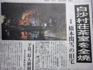 hakusasonsou_0331_3.jpg