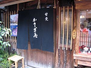 kasagiya_0328_3.jpg