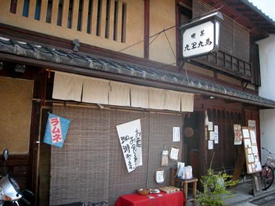 kurikuma_0519_3.jpg