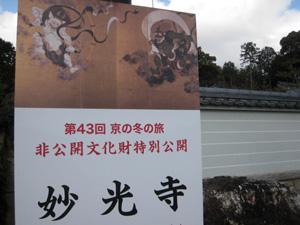 myokouji_0223_4.jpg
