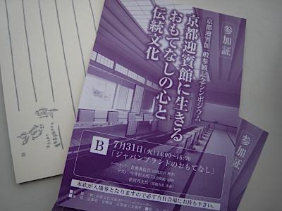 omotenashi_1.jpg