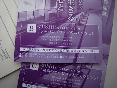 omotenashi_2.jpg