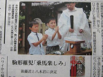 shinbun_0619.jpg