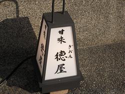 tokuya_0403_6.jpg