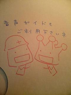 マツタケとエドデス