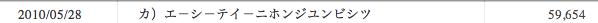 スクリーンショット(2010-05-31 9.15.48)