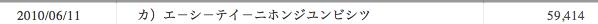スクリーンショット(2010-06-11 17.38.23)