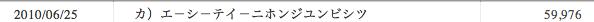スクリーンショット(2010-06-25 17.38.28)