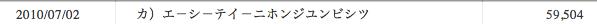 スクリーンショット(2010-07-03 19.36.19)