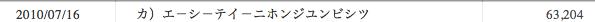 スクリーンショット(2010-07-17 16.55.15)