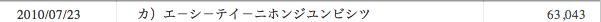 スクリーンショット(2010-08-07 17.00.42)