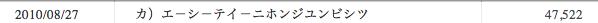 スクリーンショット(2010-08-28 14.02.42)