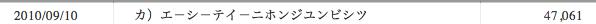 スクリーンショット(2010-09-11 8.29.09)