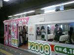 菓子博電車(阪神)