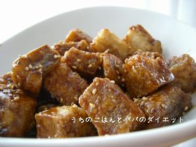 高野豆腐のかりかり甘辛