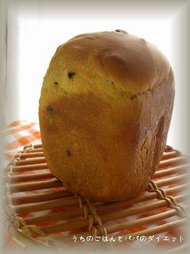 パンプキンハニーレーズンパン