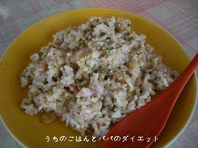発芽米deガーリック炒飯