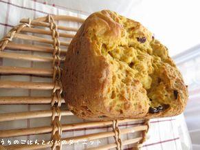 かぼちゃ生地レーズンハニー食パン
