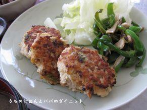 鶏きのこピーハンバーグ