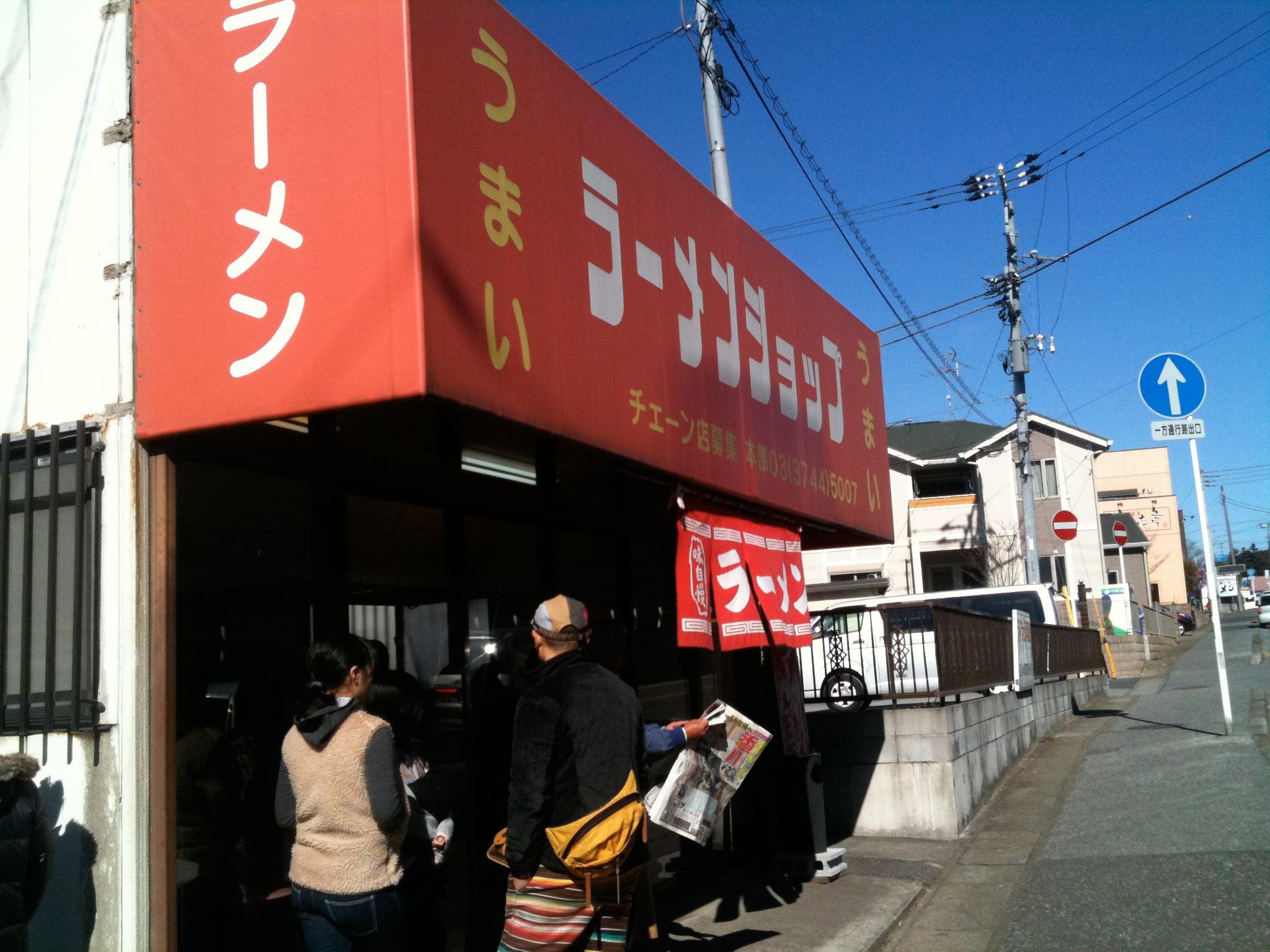 つけ麺 ラーメンショップ a.k.a