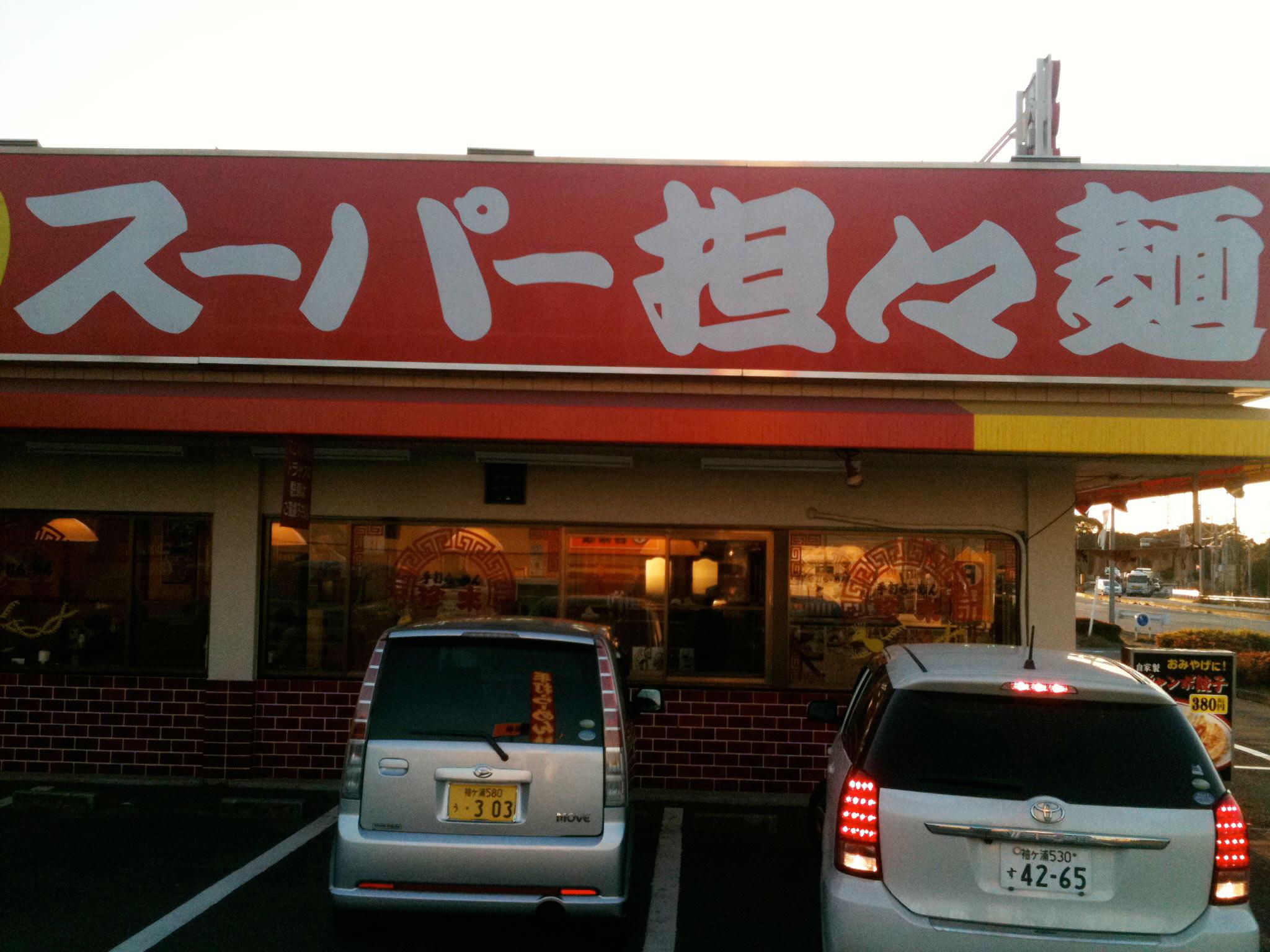 スーパー担々麺 「珍来」