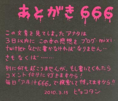 20100421_223232.jpg