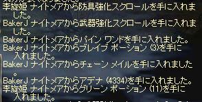 LinC3609_20080821s.jpg