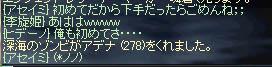 LinC3622_20080830s.jpg