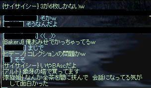 LinC3632_20080901s.jpg