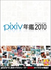 pixiv年鑑2010表紙