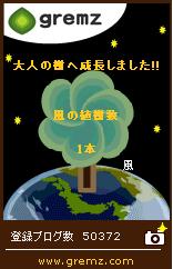 グリムスの木