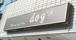 ドックカフェ 2