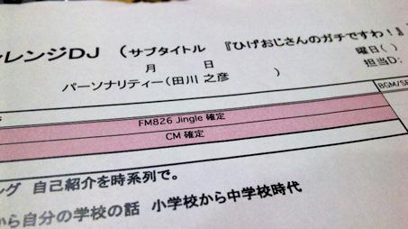 チャレンジDJ-4