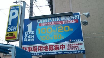 知恩寺駐車場1