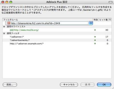 Adblock Plus2
