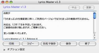 LyricsMaster1