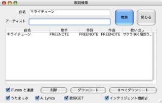 LyricsMaster2