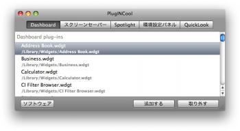 PlugINCool