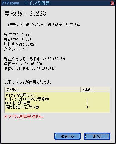 精算0510