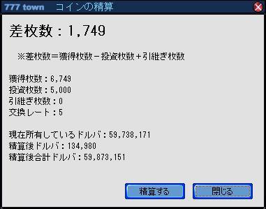 精算0511
